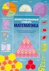 Иллюстрированный словарь. Математика. Банкрашков А.В.