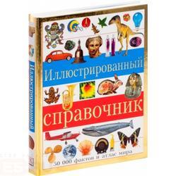 Иллюстрированный справочник Фрейберг С.Х.