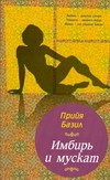 Базил Прийя - Имбирь и мускат' обложка книги