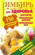 Вехов Леонид - Имбирь. 150 целительных рецептов для здоровья, долголетия, профилактики болезней' обложка книги