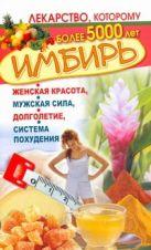 Вехов Леонид - Имбирь. Женская красота, мужская сила, долголетие, система похудения' обложка книги