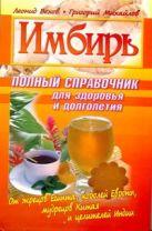 Вехов Леонид - Имбирь. Полный справочник для здоровья и долголетия' обложка книги