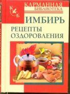 Вехов Леонид - Имбирь. Рецепты оздоровления' обложка книги
