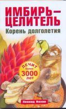 Вехов Леонид - Имбирь-целитель. Корень долголетия' обложка книги