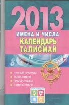 Виноградова Е.А. - Имена и числа. Календарь-талисман . 2013 год' обложка книги