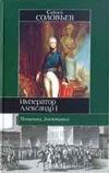 Император Александр I александр кравчук император август