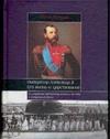 Татищев С.С. - Император Александр II. Его жизнь и царствование' обложка книги