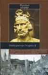 Хефер М. - Император Генрих II' обложка книги