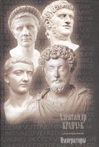 Императоры