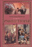 Кравчук А. - Императоры' обложка книги