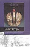Чулков Г.И. - Императоры' обложка книги