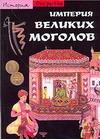 Империя Великих Моголов - фото 1