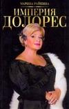 Райкина М.А. - Империя Долорес' обложка книги