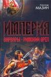 Империя. Варвары. Римский орел от book24.ru