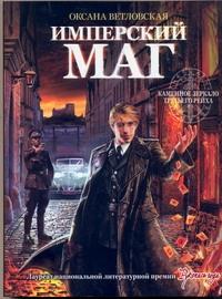 Ветловская Оксана - Имперский маг обложка книги