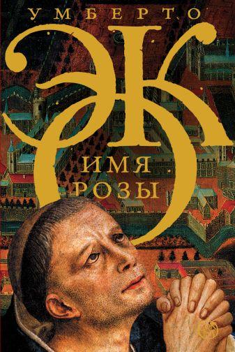 Умберто Эко - Имя розы обложка книги