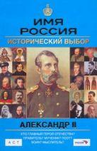 Сафонов А.П. - Имя Россия. Александр II. Исторический выбор' обложка книги