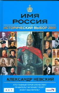 Имя Россия. Александр Невский. Исторический выбор 2008