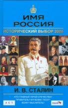 Шестаков В.А. - Имя Россия. И.В. Сталин. Исторический выбор 2008' обложка книги