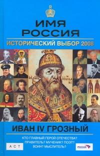 Имя Россия. Иван Грозный. Исторический выбор 2008