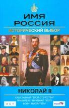 Мультатули П.В. - Имя Россия. Николай II. Исторический выбор 2008' обложка книги