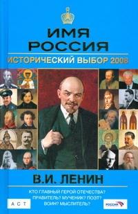 Имя Россия.В.И. Ленин. Исторический выбор 2008