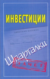 Инвестиции. Шпаргалки Смирнов П.Ю.