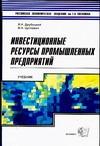 Друбецкий Я.Н. - Инвестиционные ресурсы промышленных предприятий' обложка книги