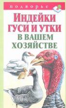 Мороз Т.М. - Индейки, гуси и утки в вашем хозяйстве' обложка книги