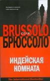 Брюссоло Серж - Индейская комната' обложка книги