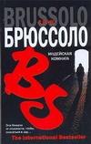 IB(м).Брюссоло