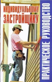 Рыженко В.И. Индивидуальному застройщику