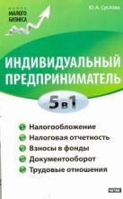 Суслова Ю.А. - Индивидуальный предприниматель. 5 в 1' обложка книги