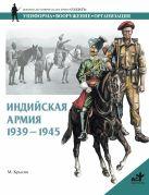 Крысин М.Ю. - Индийская армия,. 1939 - 1945' обложка книги