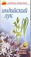 Березкина Е.В. - Индийский лук' обложка книги