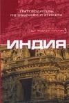 Грихольт Ники - Индия' обложка книги