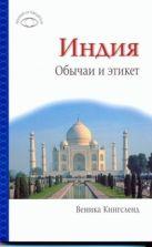 Кингсленд Веника - Индия. Обычаи и этикет' обложка книги