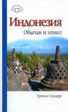 Сондерс Г.Д. - Индонезия.  Обычаи и этикет' обложка книги