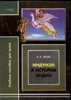 Жоль К.К. - Индуизм в истории Индии' обложка книги