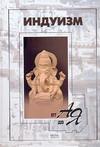 Косарев В.А. - Индуизм от А до Я' обложка книги
