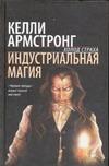 Армстронг К. - Индустриальная магия' обложка книги