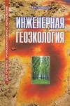 Голицын А.Н. - Инженерная геоэкология' обложка книги