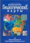 Трофимов В.Т. - Инженерно-геологические карты' обложка книги