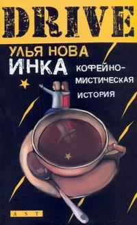 Инка. Кофейно-мистическая история Нова Улья