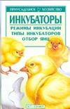 Зипер А.Ф. - Инкубаторы' обложка книги
