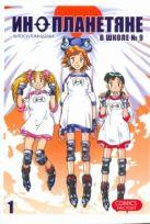 Томидзава Хитоси - Инопланетяне в школе №9. Т. 1' обложка книги