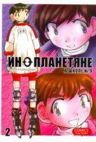 Томидзава Хитоси - Инопланетяне в школе №9. Т. 2' обложка книги