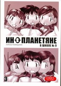 Инопланетяне в школе №9. Т. 3 Томидзава Хитоси