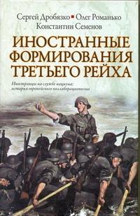 Дробязко С.И. Иностранные формирования Третьего рейха