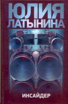 Латынина Ю.Л. - Инсайдер' обложка книги